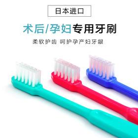 日本原装进口 宝儿滋Ci孕妇产后超细软毛牙刷 月子专用软毛牙刷 超软毛小头牙刷