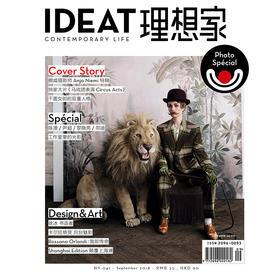 IDEAT理想家 2018年9月刊