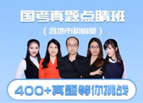 国考3年真题班(2016-2018)