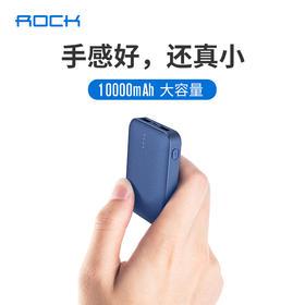 ROCK官方 磨砂触感充电宝10000mAh  打火机大小 188g超轻
