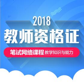 2018年教师资格证笔试网络课程《教学知识与能力》