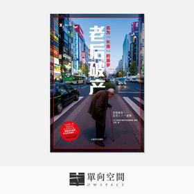 """《老后破产: 名为""""长寿""""的噩梦》日本NHK特别节目录制组 著"""