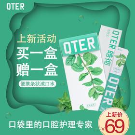 【买一赠一,瞬时去口气】QTER抑菌条状便携漱口水,清洁口腔无刺激