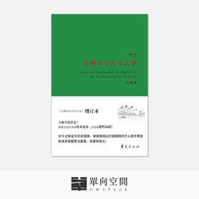 《古典学与古今之争》 刘小枫 著
