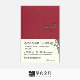 《沉重的肉身: 现代性伦理的叙事纬语》 刘小枫 著