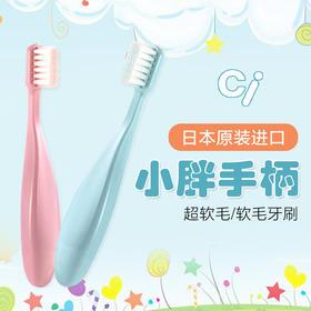 日本原装进口 宝儿滋儿童Ci胖手柄软毛牙刷宝宝牙刷 1~6岁幼儿