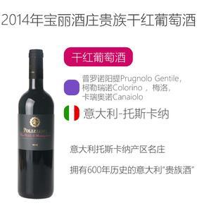 2014年宝丽酒庄贵族干红葡萄酒Paliziano Vino Nobile di Montepulciano DOCG 2014