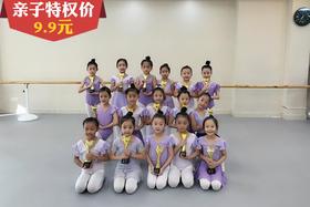 【涵韵艺术中心】伴随孩子舞蹈学习启蒙成长,特惠体验课来袭!
