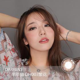 DARRENS DH003繁花(半年抛型)