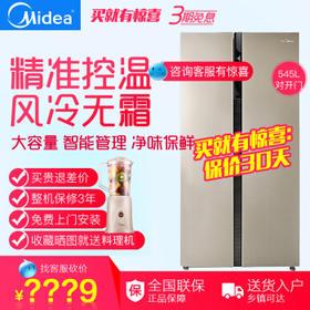 美的(Midea) 545升对开门家用风冷无霜电冰箱 BCD-545WKGM层峦金 金色 BCD-545WKM(Q)金属面【只支持白河本地销售】