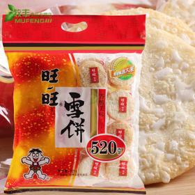 520g旺旺雪饼