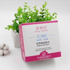 【明星都在用的一次性洗脸巾!3盒装】享棉吧天然棉洗脸巾