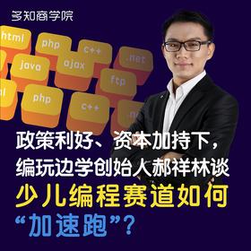 """政策利好、资本加持下,编玩边学创始人郝祥林谈少儿编程赛道如何""""加速跑""""?"""