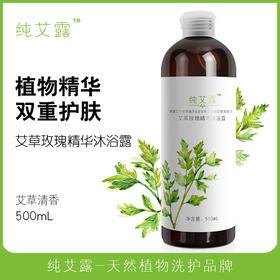 润肤的艾草沐浴液,蕴含上乘艾草精华,有效抑菌、保湿、清新留香500ml