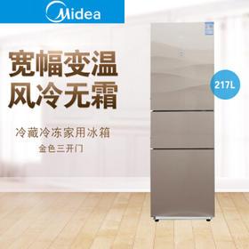 美的(Midea)冰箱多门三门家用风冷无霜冰箱 静音节能 芙蓉金217升BCD-217WTGM【只支持白河本地销售】
