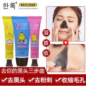 【3步轻松去黑头、不伤毛孔】韩国蛋宝宝EGG BABY去黑头套装  收缩毛孔、去粉刺、让黑头君滚蛋吧!