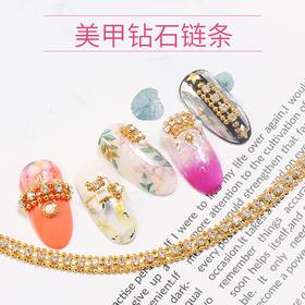 日系高品质美甲金属手工爪钻链条美甲钻石饰品链条