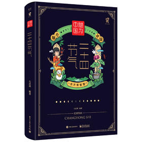魅力中国 二十四节气(精装版)(全彩)(含附件1份)