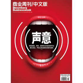 《商业周刊中文版》 2018年9月第16期