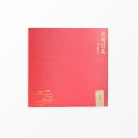 深宝茶行|岩韵·武夷名枞录30泡典藏礼盒