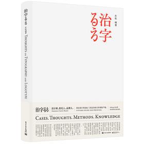 治字百方(精装版)(全彩)