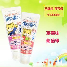 日本巧虎儿童可咽防蛀牙膏 葡萄味 草莓味70g