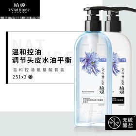 植观氨基酸·控油套装 控油洗发水+控油护发素251g*2(植观官方旗舰店)