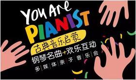 【余座特惠票】多媒体动物狂欢节亲子钢琴快乐视听音乐会强势来袭!