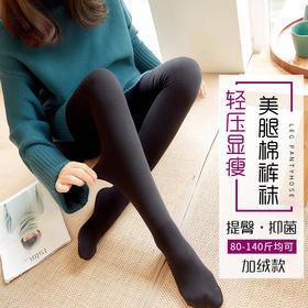 【穿上秒痩】纳米铜高腰透气瘦腿翘臀抑菌打底裤