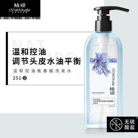 植观氨基酸洗发水  温和控油系列  251g(升级版)(植观官方旗舰店)