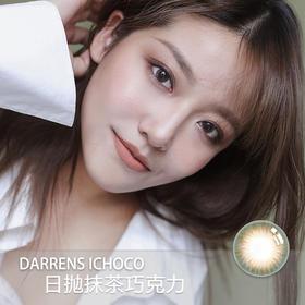 「大石推荐」DARRENS抹茶巧克力(日抛型)