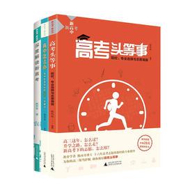 """""""新高考•新高中""""丛书:  《高考头等事 : 院校、专业选择与志愿填报》 《高中怎么办 :高中生涯规划的8个关键词》《深度解读新高考》"""