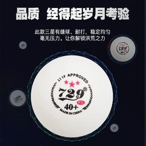 友谊729Very 3星40+有缝球新材料3星乒乓球【5盒包邮】
