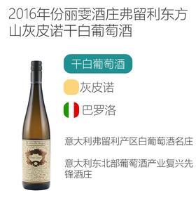 2016年丽斐酒庄弗留利东方山灰皮诺DOC Livio Felluga Pinot Grigio, Italy Colli Orientali del Friuli DOC