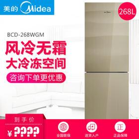 美的(Midea) BCD-268WGM 双门冰箱家用风冷无霜冰箱【只支持白河本地销售】