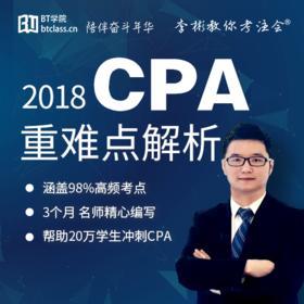2018年CPA六科重难点(电子版)