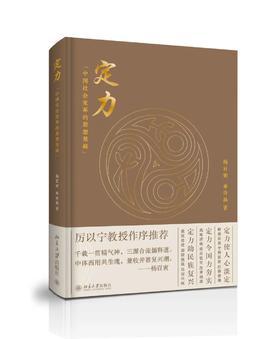 《定力:中国社会变革的思想基础》