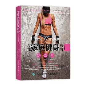 女性家庭健身指南 全彩图解版