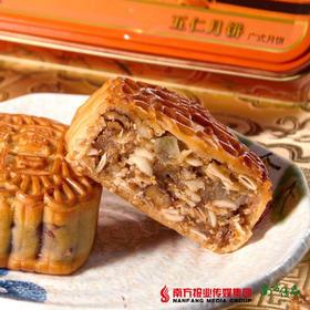 【广州酒家经典系列】五仁月饼750g