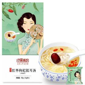 方家铺子丨冻干红枣枸杞银耳汤  古田特产  速泡即食银耳汤  90g(15g*6)