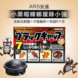 【为思礼】日本原装 灭蟑利器 安速小黑帽 环保无毒灭蟑螂药 强引诱 安全无毒 全窝端 12枚盒装