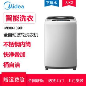 美的(Midea) 8公斤全自动波轮洗衣机  MB80-1020H 灰色【只支持白河本地销售】