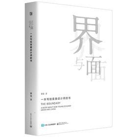 界与面:一本写给青春设计师的书(全彩)(郗鉴 著作)