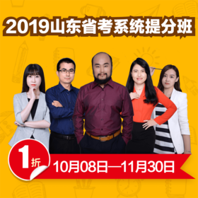 2019山东省考系统提分班03期