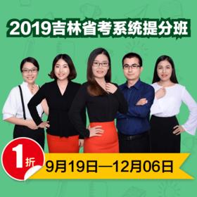 2019吉林省考系统提分班05期