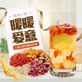 人参红枣桂圆枸杞茶干玫瑰花茶组合五宝茶泡水喝的花草女人八宝茶