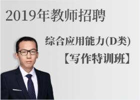 2019年教师招聘《综合应用能力(D类)》写作特训班