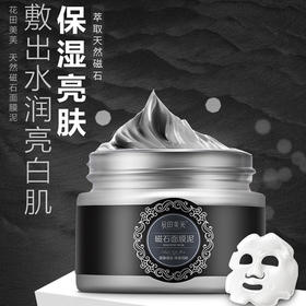 花田美芙磁石面膜 深层清洁毛孔 去油脂 吸黑嫩肤去黑头