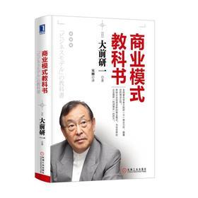 商业模式教科书