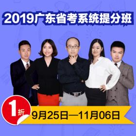 2019广东省考系统提分班02期